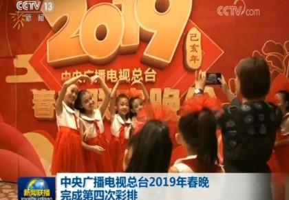 中央广播电视总台2019年春晚完成第四次彩排