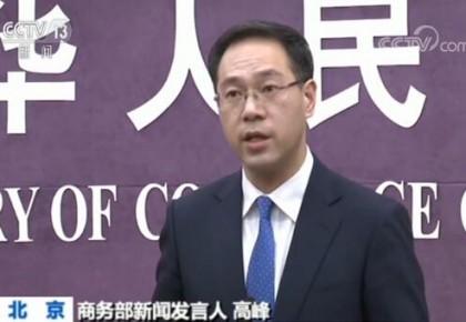 商务部:鼓励外商投资范围将进一步扩大