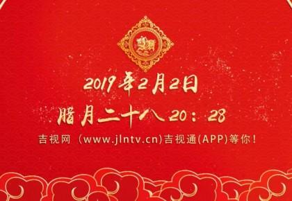 """2019吉视网络春晚20:28如约上线!""""锦鲤""""大奖今晚产生!"""