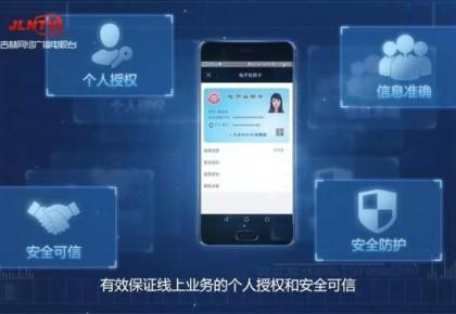 吉林省第三代社保卡和电子社保卡全面推行