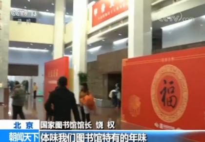 国家图书馆春节期间推出多项活动欢迎读者