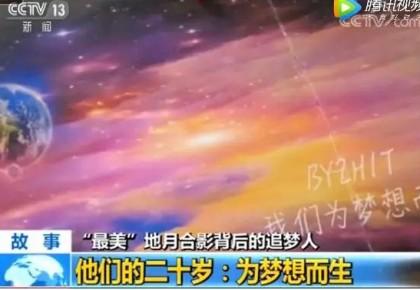 """【中国那些事儿】最美""""地月同框照""""登上《科学》杂志!它竟来自这群90后……"""