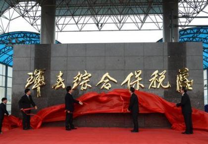 吉林省第二个综保区!珲春综合保税区正式揭牌成立