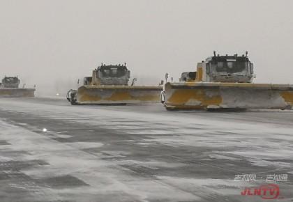 长春机场全力清雪 保障旅客顺畅出行