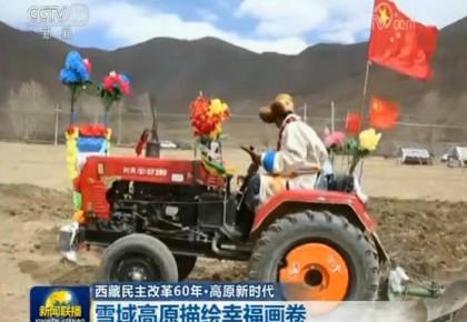 【西藏民主改革60年·高原新时代】雪域高原描绘幸福画卷