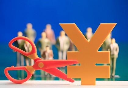四部门为重点群体创业就业减税