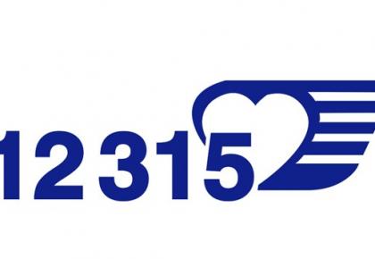 这些电话成为历史!市场监管投诉电话2020年底前统一为12315