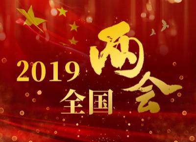 中国人民政治协商会议第十三届全国委员会第二次会议秘书长、副秘书长名单