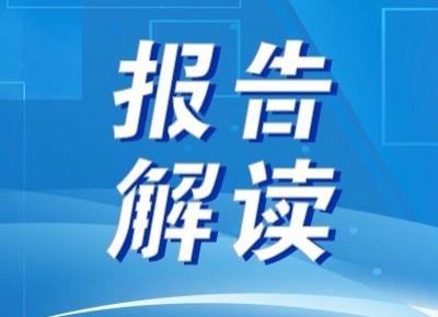 """【两会经济视野】多重大礼包 政府工作报告对实体经济的""""增与减"""""""