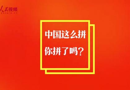 中国这么拼,你拼了吗?