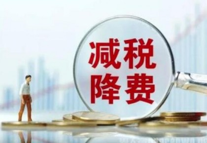 提振经济信心 增强发展后劲——海外人士积极评价中国减税降费举措
