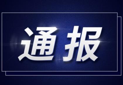 吉林市丰满区人民法院党组书记、院长陈刚接受监察调查