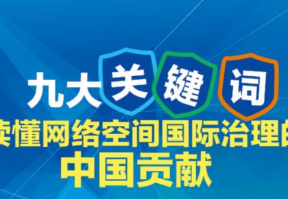 图解 | 九大关键词 读懂网络空间国际治理的中国贡献