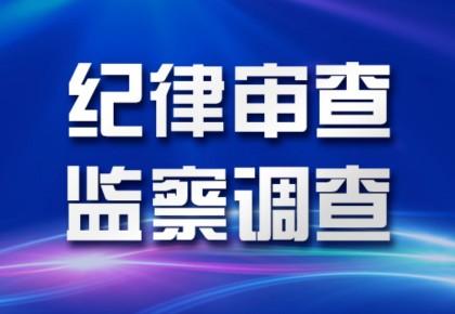 前郭石油开发有限责任公司党委书记、总经理赵立勇接受纪律审查和监察调查