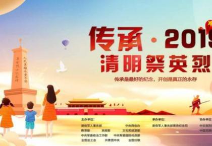 """10部门联合发出通知 部署做好""""传承•2019清明祭英烈"""" 宣传教育活动"""