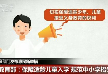 """多部门发布惠民新举措 更多民生""""礼包""""将发出"""