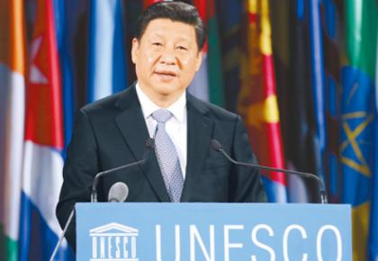 中国的文明观,让世界看见——习近平联合国教科文组织总部演讲五周年