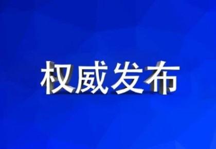 巴音朝魯:統一思想 提高站位 全力配合好中央掃黑除惡督導工作