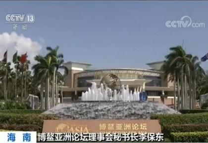 博鳌亚洲论坛理事会秘书长李保东:本届论坛聚焦全球发展和治理