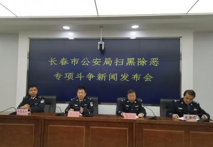 长春警方打掉黑恶犯罪团伙124个 破获各类刑事案件526起