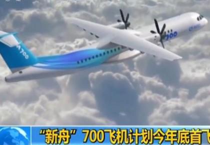 """我国自主研发的""""新舟""""700飞机计划今年底首飞 最大时速可达637千米"""