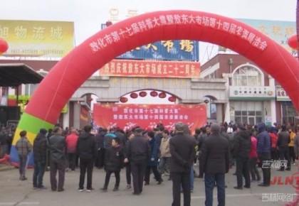 敦化市第十七届科普大集今天开集
