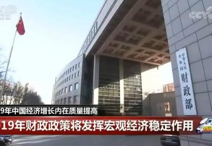 2019年中国经济增长内在质量提高