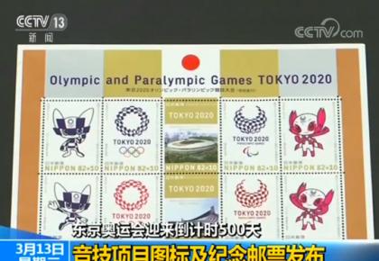 2020年东京奥运会及东京残奥会纪念邮票12日发布