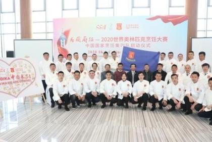 """世界奥林匹克烹饪大赛又要到了!中国国家烹饪队再""""为国厨征"""""""