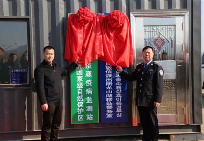 吉林省首个候鸟保护警务室在珲春启用