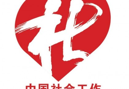 """""""中国社会工作""""标志正式发布!快来认识一下"""
