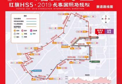 2019长春国际马拉松路线图公布,5月26日等你来战!