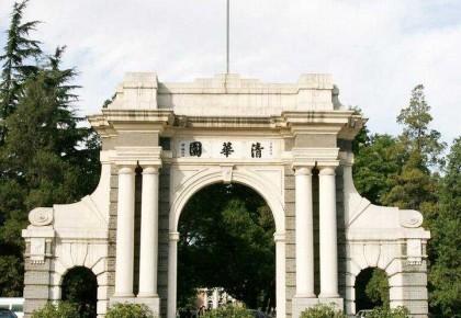 清华大学:博士生不再强制要求在学期间发表论文