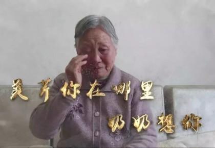 """年迈奶奶苦寻孙女7年…""""就算奶奶眼花了 走不动了,也必须要找到你""""!"""