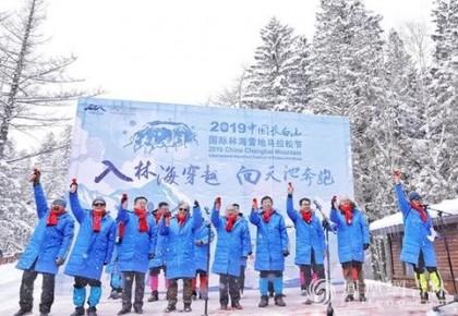 中国长白山国际林海雪地马拉松节开幕