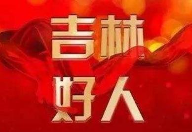 """""""第八届吉林省道德模范暨吉林好人2018年度人物""""公示公告"""