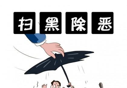 【扫黑除恶 万博手机注册亮剑】H5 | 扫黑除恶——打击犯罪 构建和谐
