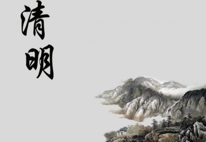 【地评线】秦平:在清明景和中扬英雄正气
