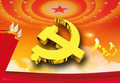"""中国共产党提出""""改革开放""""概念的由来与发展"""