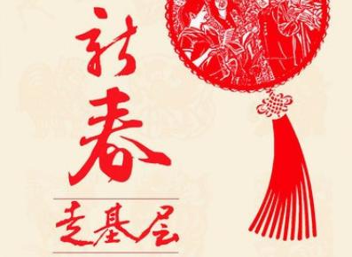 """中宣部办公厅中国记协办公室表彰2019年""""新春走基层""""先进集体 个人优秀作品"""