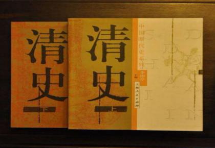 新修《清史》已进入稿件通读阶段,预计今年出版问世