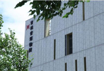 吉林省博物院清明节假期开闭馆通告