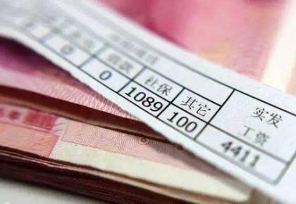 最新31省份最低工资排名出炉,快来看看吉林省排第几?