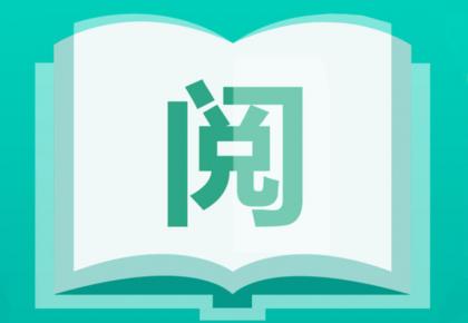 吉林省将于4月22日—7月22日期间开展2019年书香吉林阅读季活动
