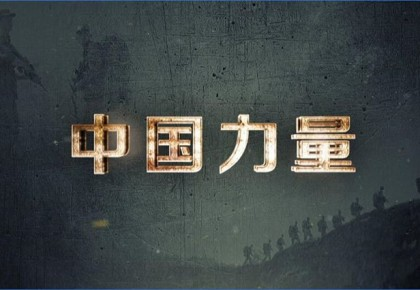 跨越激流险滩实现伟大梦想的中国力量