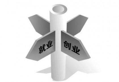 吉林省就業創業專家庫專家申報工作開始!申報條件、時間看這里