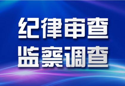 长白山保护开发区管委会原环境与资源保护局党组成员、纪检组组长杜明涛接受纪律审查和监察调查