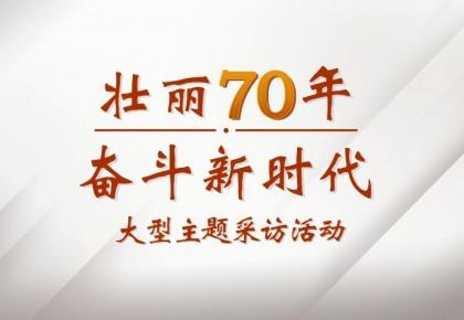 新华社评论员:让共和国的奋斗史诗激发磅礴力量