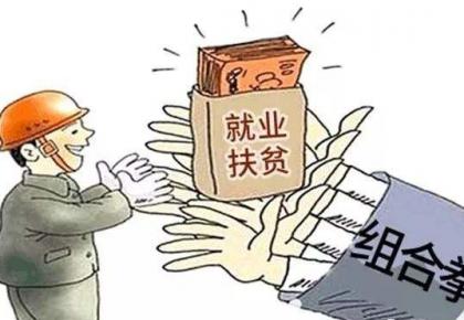 吉林省就業扶貧實施方案發布:2019年舉辦就業扶貧專場招聘會300場次