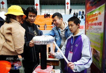 首届吉林省青少年科技节暨第34届吉林省青少年科技创新大赛举行